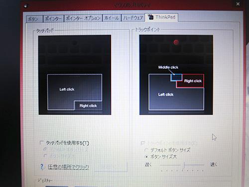 ThinkPad X240s レビュー クリック式のタッチパッドはコントロールパネルでオフに出来る