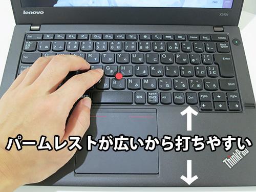 ThinkPadX240sレビュー パームレストが広いのでキーが打ちやすい
