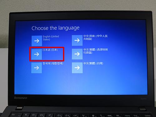 日本語を選択 換装したSSDにリカバリーメディアで復元する