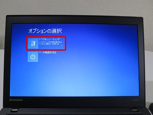 トラブルシューティングを選択 換装したSSDにリカバリーメディアで復元する