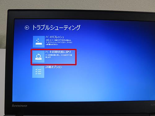 PCを初期状態に戻すを選択 換装したSSDにリカバリーメディアで復元する