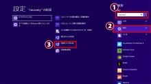 ThinkPadX240sリカバリーメディアの作りかた メディア作成の操作