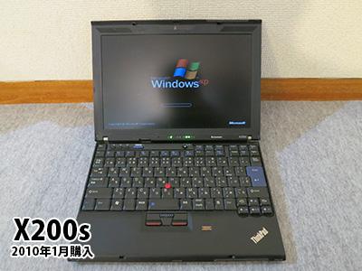 X200sは昔ながらのThinkPadデザイン
