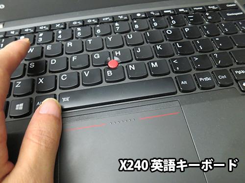 ThinkPad X240とX240sの比較、違いは何? X240英語キーボード