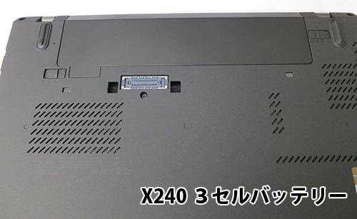 ThinkPadX240 3セルバッテリーを取り付ける
