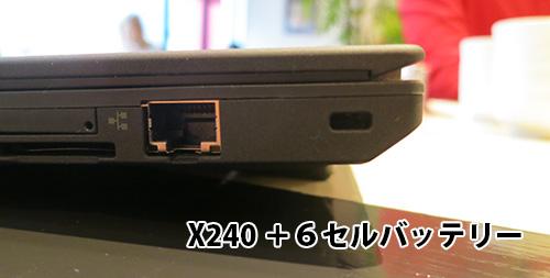 X240に6セルバッテリーを取り付けるとこのぐらいの傾斜になる