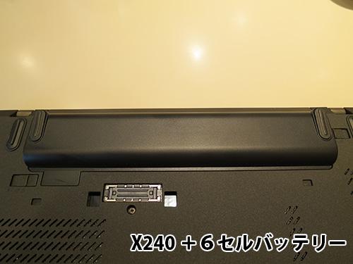 X240の6セルバッテリーをつけて上から見る