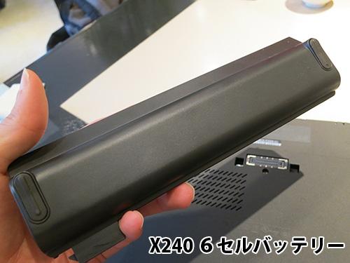 X240の6セルバッテリーを持ってみると意外と軽い