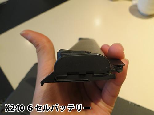 X240の6セルバッテリーを持ってみる厚さは?