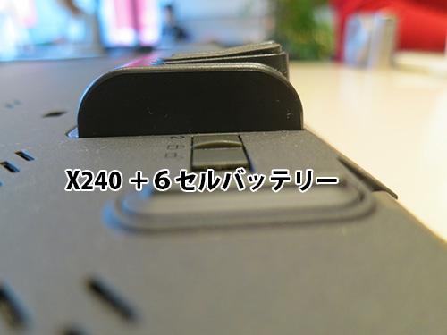 X240の6セルバッテリー取り付けるとどれぐらい飛び出るか 更にアップ