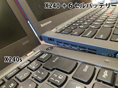 ThinkPad X240とX240s 6セルバッテリーを取り付けるとこれだけ違う