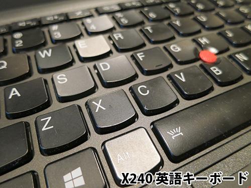 ThinkPad X240キーボードのアップ つるつるした指ざわり