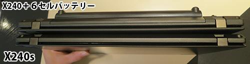 ThinkPadX240とX240sの厚さと6セルバッテリーの出っ張り具合 横から