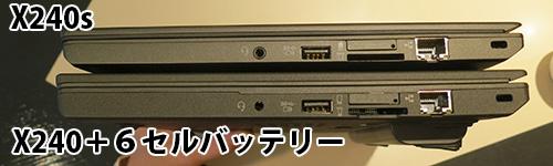 ThinkPadX240とX240sの厚さと6セルバッテリーの出っ張り具合