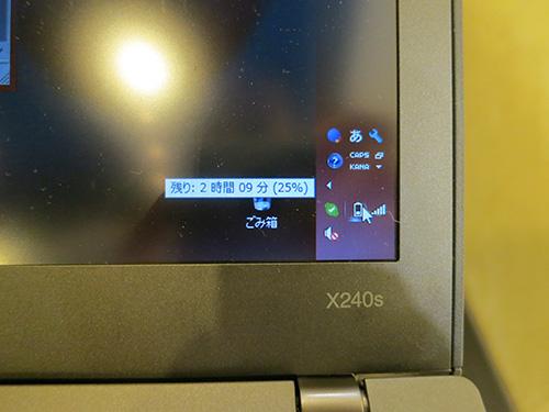 X240s残りバッテリー持続時間は?