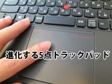 ThinkPadX240s 進化する5点トラックパッド