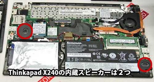 ThinkPadX240sの内蔵スピーカーは2つ