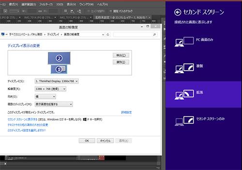 ThinkPad X240sマルチディスプレイの設定