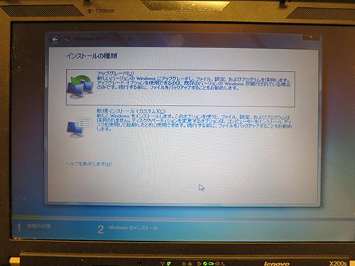 WindowsXP対策 ThinkPad X200sにwindows7をクリーンインストール