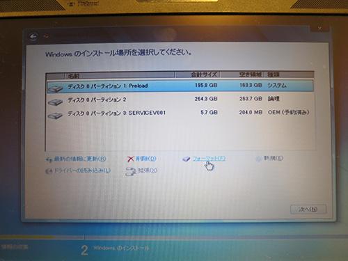 WindowsXP対策 ThinkPad X200s Cドライブをフォーマット