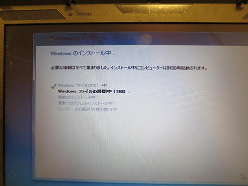 WindowsXP対策 ThinkPad X200s widonws7インストール中