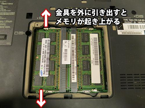 金具を外に引き出す ThinkPad X200s メモリを8GBへ増設・交換