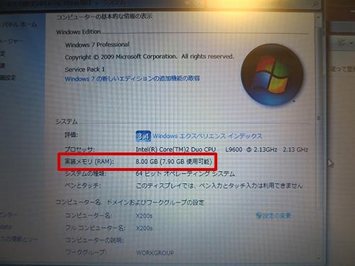 windowsの基本情報画面でも8GBを認識してる ThinkPad X200s メモリを8GBへ増設・交換
