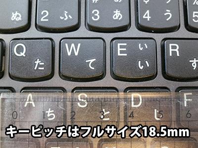 ウルトラブックだけどフルサイズキーボードのキーピッチを確保