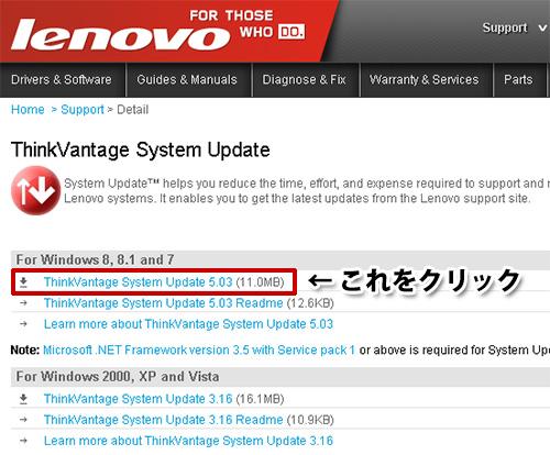 thinkvantage_system_updateのダウンロードはここ