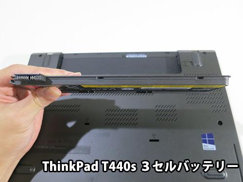 ThinkPad T440s 3セルバッテリー リア薄い!