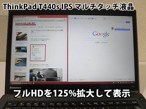 ThinkPad T440s IPSフルHD マルチタッチ液晶で125%拡大表示
