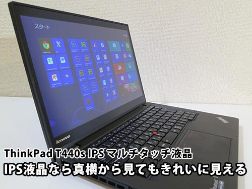ThinkPad T440s IPSフルHD マルチタッチ液晶は視野角が広い