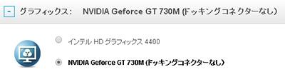 NVIDIA Geforce GT 730Mは レノボオフィシャルショップでオプションにて選択できます
