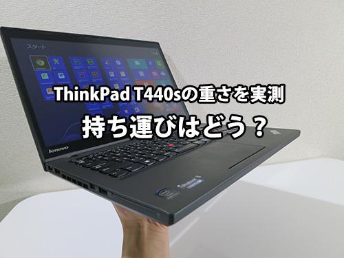 ThinkPad T440s の重さを量ってみた 持ち運びはどう?