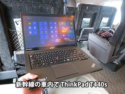 新幹線の車内でThinkPad T440s