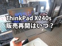 Thinkpad X240s販売再開はいつ?