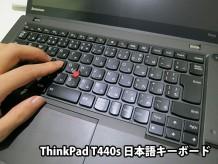 ThinkPad T440sのキーボードの使い心地は?