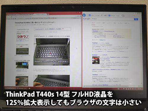 ThinkPad T440s フルHD 高解像度液晶を125%拡大表示してもブラウザの文字は結構小さい