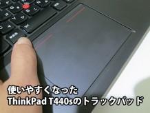 使いやすくなったThinkPad T440sのクリックパッド