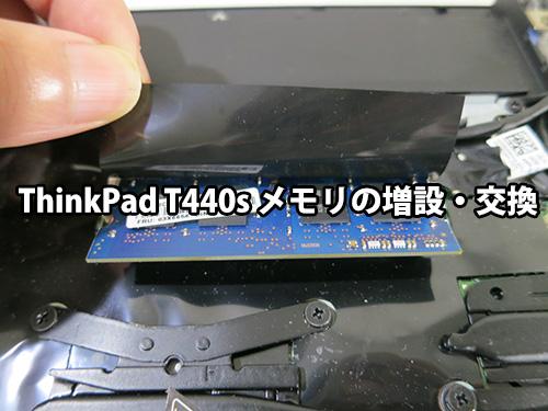 ThinkPad T440s メモリ 増設・交換方法を動画と写真で