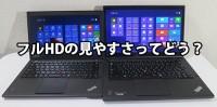 ThinkPad X240 フルHD 高解像度の見やすさってどう?