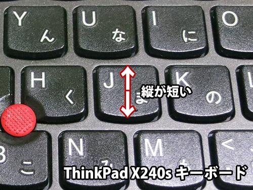 ThinkPad X240sのキーは縦が短い