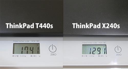 ThinkPad T440sとThinkPad X240sの重さを量ってみた違いは?
