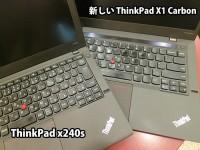 新しい ThinkPad X1 Carbon キーボードのうち心地は?
