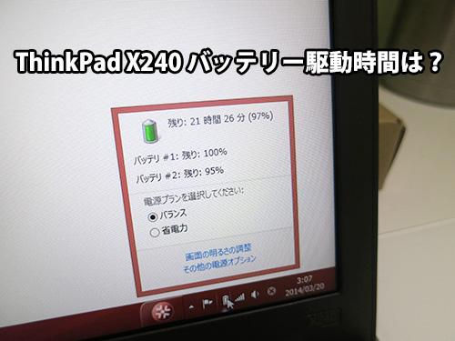 Thinkpad X240 バッテリー駆動時間は?