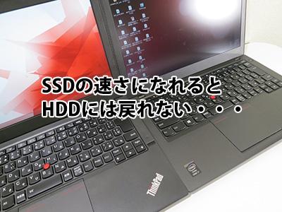 Thinkpad X240 SSDに慣れるとHDDには戻れない