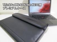 ThinkPad X240s/X240/X230 プレミアムケースが届いた