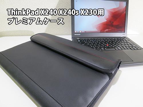 ThinkPad X240 X240sのプレミアムケース