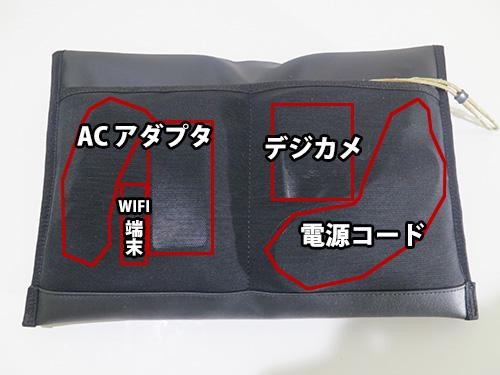 ThinkPad X240s/X240/X230 プレミアムケースの内側の小物入れ