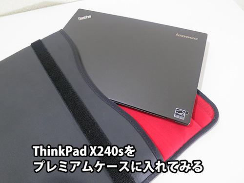 ThinkPad X240s/X240/X230 プレミアムケース X240sを入れてみる